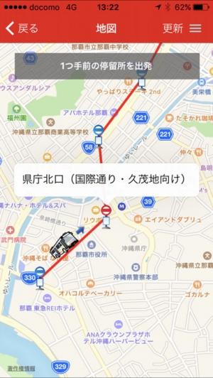 iPhone、iPadアプリ「バスなび沖縄」のスクリーンショット 3枚目