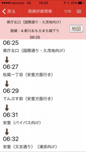 iPhone、iPadアプリ「バスなび沖縄」のスクリーンショット 4枚目