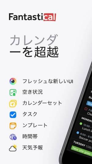 iPhone、iPadアプリ「Fantastical - Calendar & Tasks」のスクリーンショット 1枚目