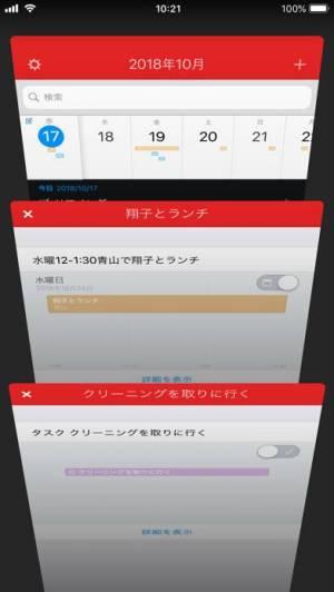 iPhone、iPadアプリ「Fantastical 2 for iPhone」のスクリーンショット 2枚目