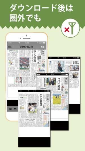 iPhone、iPadアプリ「神戸新聞 紙面ビューワー」のスクリーンショット 2枚目