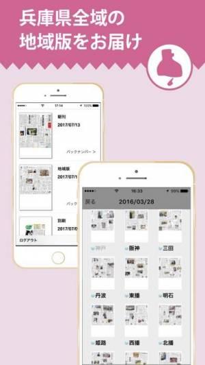 iPhone、iPadアプリ「神戸新聞 紙面ビューワー」のスクリーンショット 4枚目