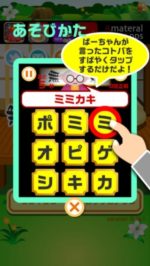iPhone、iPadアプリ「無双!モジタップ【簡単!面白い!キッズと親子で楽しい脳トレ無料ゲーム】」のスクリーンショット 1枚目