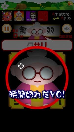 iPhone、iPadアプリ「無双!モジタップ【簡単!面白い!キッズと親子で楽しい脳トレ無料ゲーム】」のスクリーンショット 4枚目