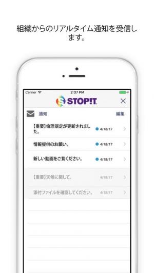 iPhone、iPadアプリ「STOP!T」のスクリーンショット 4枚目