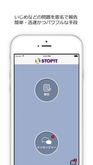 iPhone、iPadアプリ「STOP!T」のスクリーンショット 1枚目