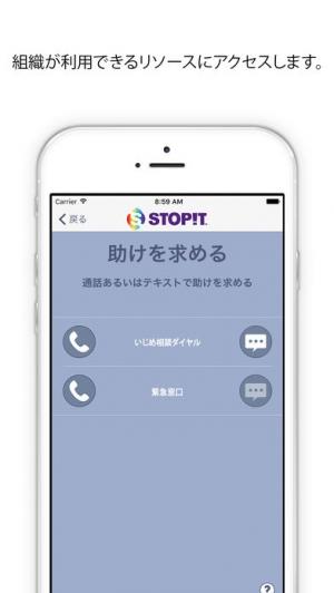 iPhone、iPadアプリ「STOP!T」のスクリーンショット 5枚目
