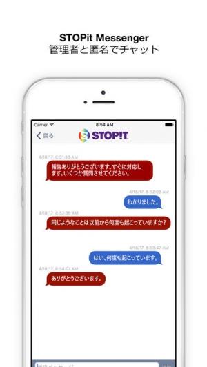 iPhone、iPadアプリ「STOP!T」のスクリーンショット 3枚目
