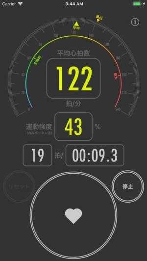 iPhone、iPadアプリ「Heart Rate Counter」のスクリーンショット 2枚目