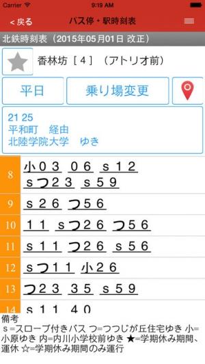 iPhone、iPadアプリ「北鉄時刻表」のスクリーンショット 1枚目