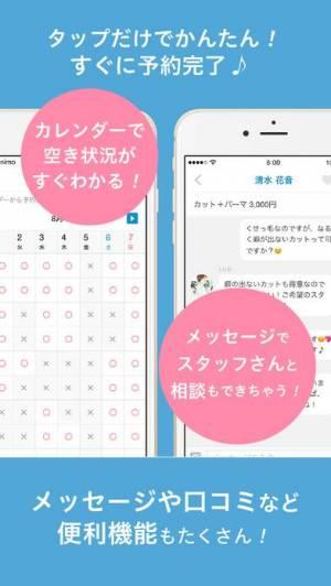 iPhone、iPadアプリ「minimo(ミニモ)/サロン予約」のスクリーンショット 4枚目