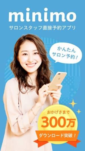iPhone、iPadアプリ「minimo(ミニモ)/サロン予約」のスクリーンショット 1枚目