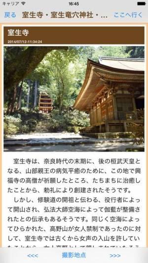iPhone、iPadアプリ「ポケット旅行記 - 道と写真の旅行記アプリ-」のスクリーンショット 3枚目