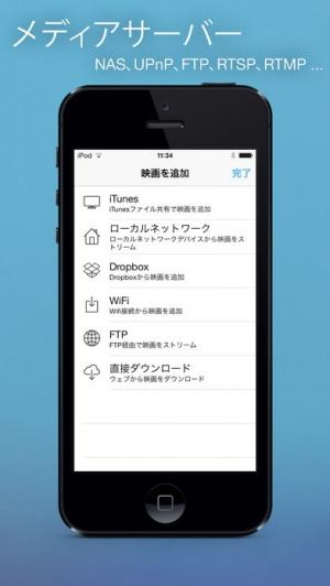iPhone、iPadアプリ「ムービープレーヤーPro – 動画を再生!」のスクリーンショット 3枚目