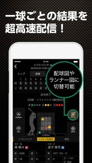 iPhone、iPadアプリ「スポナビ 野球速報」のスクリーンショット 2枚目