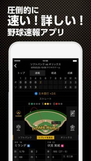 iPhone、iPadアプリ「スポナビ 野球速報」のスクリーンショット 1枚目