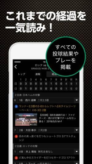 iPhone、iPadアプリ「スポナビ 野球速報」のスクリーンショット 4枚目