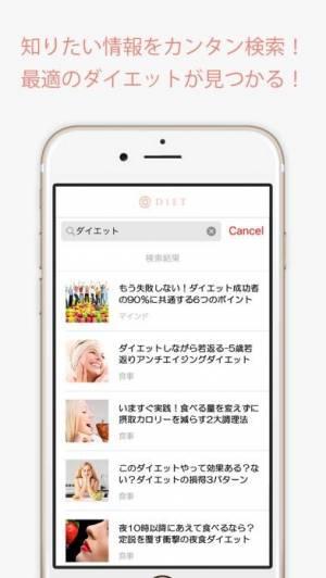 iPhone、iPadアプリ「@DIET」のスクリーンショット 3枚目