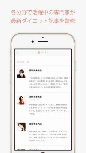 iPhone、iPadアプリ「@DIET」のスクリーンショット 5枚目