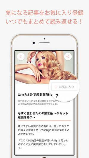 iPhone、iPadアプリ「@DIET」のスクリーンショット 4枚目