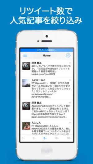 iPhone、iPadアプリ「TweetMash - リンク付きツイート専用アプリ」のスクリーンショット 2枚目