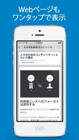 iPhone、iPadアプリ「TweetMash - リンク付きツイート専用アプリ」のスクリーンショット 5枚目