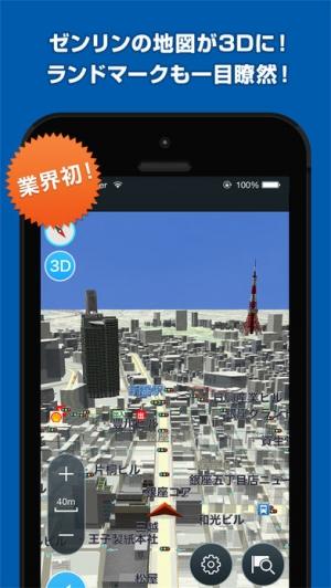 iPhone、iPadアプリ「ゼンリンいつもNAVI[ドライブ]-本格カーナビで渋滞回避」のスクリーンショット 4枚目