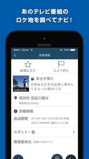 iPhone、iPadアプリ「ゼンリンいつもNAVI[ドライブ]-本格カーナビで渋滞回避」のスクリーンショット 5枚目
