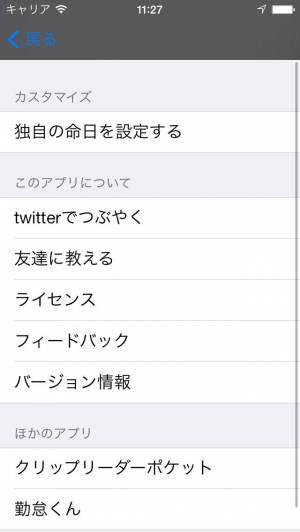 iPhone、iPadアプリ「命日カレンダー  〜 先人たちの肖像を巡る日めくりカレンダー」のスクリーンショット 3枚目