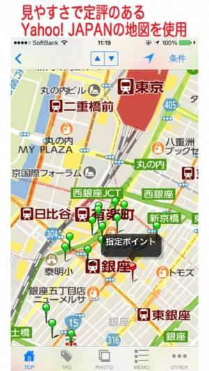 iPhone、iPadアプリ「Place Memo - 場所を記憶するメモアプリ」のスクリーンショット 2枚目