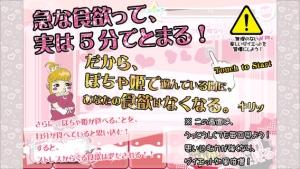 iPhone、iPadアプリ「驚きのダイエット用ゲーム『ぽちゃ姫』」のスクリーンショット 3枚目