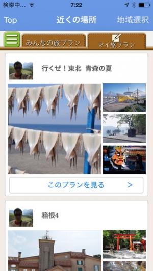 iPhone、iPadアプリ「旅ぷら - つなぐ旅・おもてなしガイド -」のスクリーンショット 4枚目