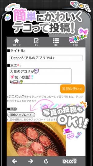iPhone、iPadアプリ「Decooリアル デコメで盛れるリアルタイムデコメ日記」のスクリーンショット 4枚目