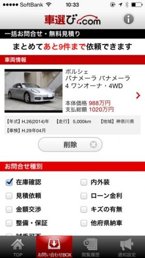 iPhone、iPadアプリ「車選び.com - 中古車検索アプリ」のスクリーンショット 5枚目