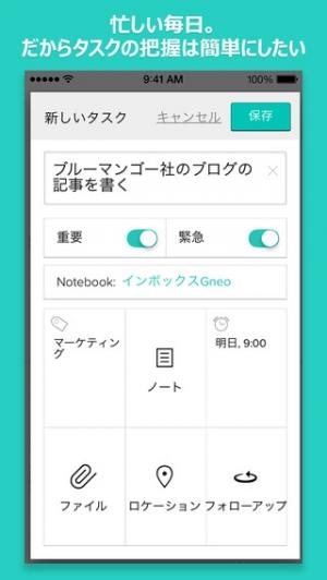 iPhone、iPadアプリ「Gneo (ニーオ) -タスク、To-Do リスト&カレンダー管理」のスクリーンショット 3枚目