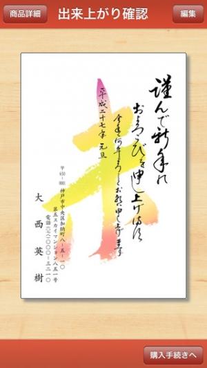 iPhone、iPadアプリ「デイリー年賀状」のスクリーンショット 3枚目