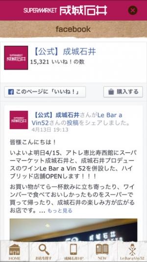 iPhone、iPadアプリ「成城石井」のスクリーンショット 5枚目