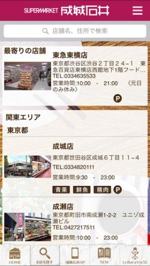 iPhone、iPadアプリ「成城石井」のスクリーンショット 4枚目