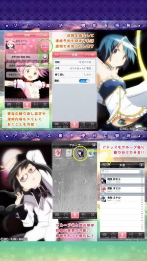 iPhone、iPadアプリ「まどかマギカ きせかえ電話帳 - グループ分けでアドレス管理」のスクリーンショット 2枚目