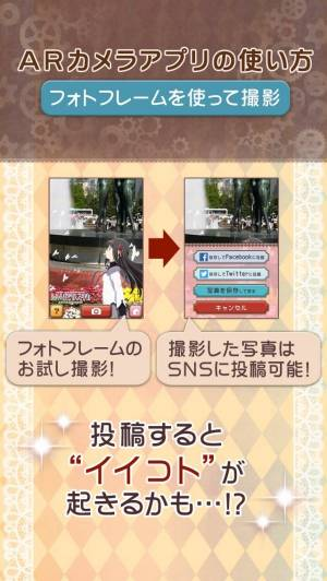 iPhone、iPadアプリ「まどかマギカ ARカメラ」のスクリーンショット 4枚目