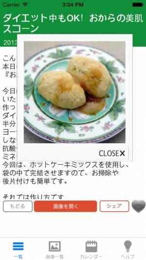 iPhone、iPadアプリ「健康キレイ!美肌×ダイエットレシピ」のスクリーンショット 3枚目