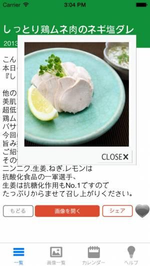 iPhone、iPadアプリ「健康キレイ!美肌×ダイエットレシピ」のスクリーンショット 2枚目