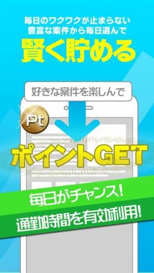 iPhone、iPadアプリ「ポイントリーダー ニュースで貯めるまとめアプリ」のスクリーンショット 3枚目