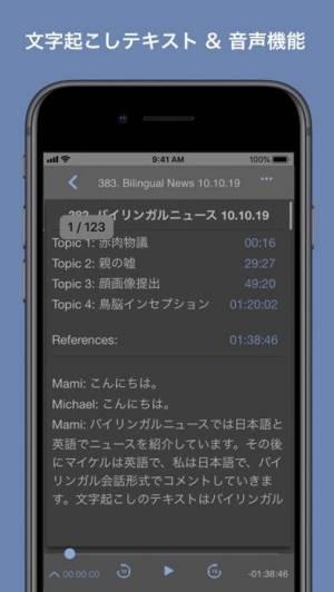 iPhone、iPadアプリ「バイリンガルニュース」のスクリーンショット 2枚目