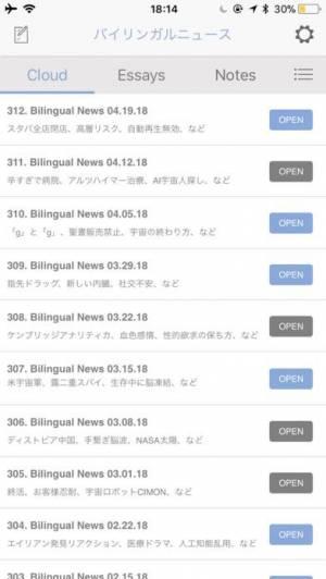 iPhone、iPadアプリ「バイリンガルニュース」のスクリーンショット 1枚目