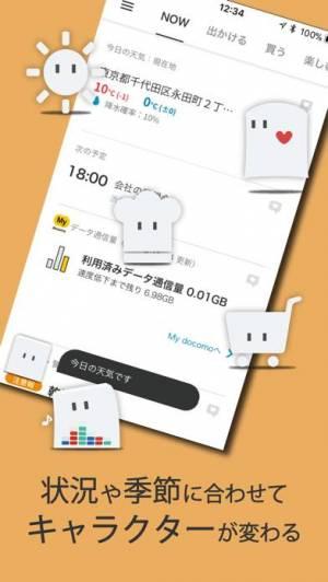iPhone、iPadアプリ「my daiz」のスクリーンショット 5枚目