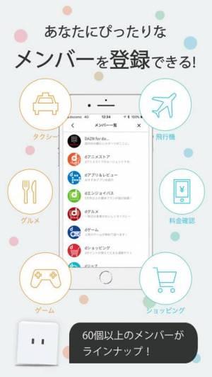 iPhone、iPadアプリ「my daiz」のスクリーンショット 4枚目