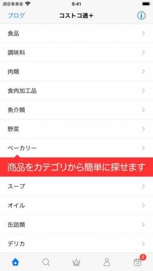 iPhone、iPadアプリ「コストコ通+」のスクリーンショット 1枚目