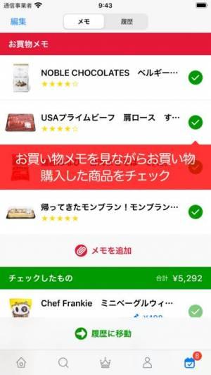iPhone、iPadアプリ「コストコ通+」のスクリーンショット 5枚目