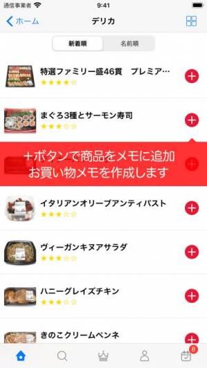 iPhone、iPadアプリ「コストコ通+」のスクリーンショット 2枚目
